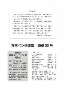 将棋ペン倶楽部 通信55号
