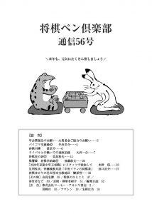 将棋ペン倶楽部通信56号